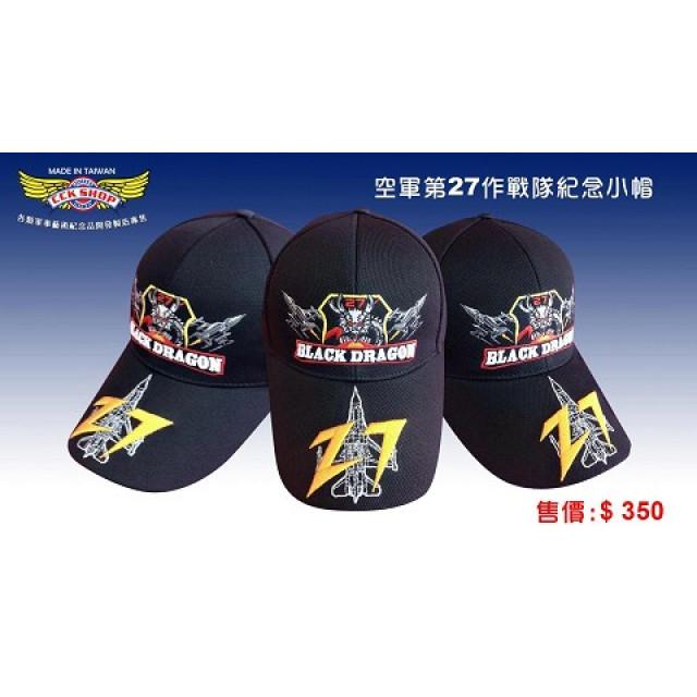 空軍第27作戰隊紀念小帽 基地開放 花蓮 台中軍用品店